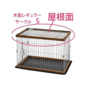 訳あり 【訳あり アウトレット】リッチェル 木製レギュラーサークル S専用 屋根面 【在庫処分】|hanasakajijii