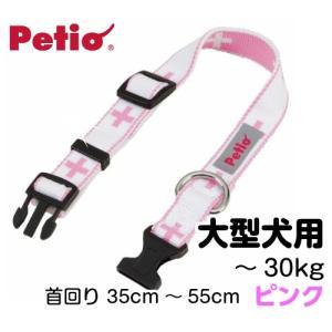 訳あり 【アウトレット 訳あり】Petio ペティオ シンプルクロス カラー(首輪) 25 大型犬用 ピンク 【在庫処分】|hanasakajijii