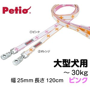 訳あり 【アウトレット 訳あり】Petio ペティオ シンプルクロス リード 25 大型犬用 ピンク 【在庫処分】|hanasakajijii