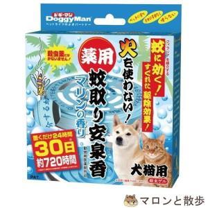 訳あり 訳あり ドギーマン 蚊取り安泉香 マリンの香り 犬猫 火を使わない 蚊取り線香在庫処分 【在庫処分】 hanasakajijii