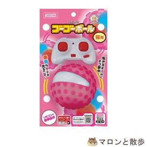 訳あり マルカン ニャン太の ゴーゴーボール 猫 おもちゃ 【在庫処分】|hanasakajijii