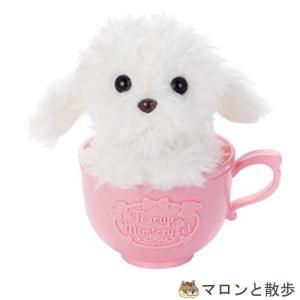 訳あり タカラトミー MimicryPet ティーカップミミクリー トイプードル (バニラクリーム) 【在庫処分】|hanasakajijii