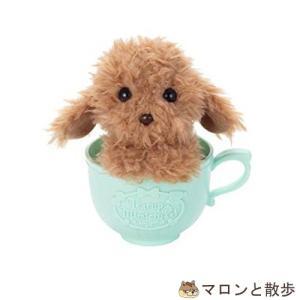 訳あり タカラトミー MimicryPet ティーカップミミクリー トイプードル (カフェモカ) 【在庫処分】|hanasakajijii