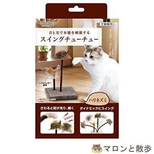 訳あり ペティオ 猫用おもちゃ ネココ necoco スイングチューチュー ハリネズミ 【在庫処分】|hanasakajijii