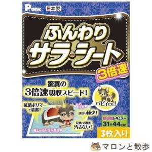 訳あり 第一衛材 P-ONE 3倍速ふんわりサラシートプチ レギュラー 3枚 犬 トイレ シート 【在庫処分】|hanasakajijii