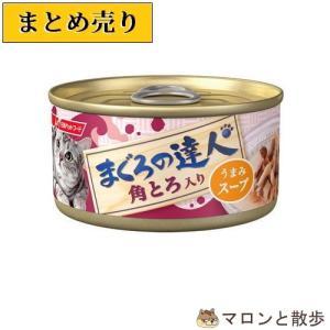 訳あり ★お得な12個まとめ売り★ まぐろの達人 角とろ入り うまみスープ(80g) 猫 ウェット 缶詰 在庫処分 ◆賞味期限 2020年8月 hanasakajijii