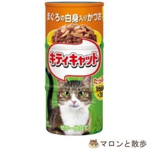 訳あり キティキャット まぐろ白身入り かつお 【160gx3缶P】 猫 缶詰 キャットフード 在庫処分 ◆賞味期限 2020年9月|hanasakajijii