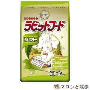 賞味期限切れ 訳あり 動物村 ラビットフード ソフト 2.5kg ウサギ うさぎ フード 在庫処分 ◆賞味期限 2019年9月|hanasakajijii