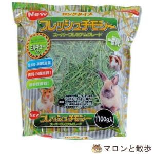 訳あり NEWフレッシュチモシー スーパープレミアムグレード ミルキュー入 1100g ウサギ 小動物 在庫処分 ◆賞味期限 2020年8月|hanasakajijii