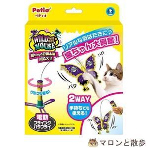 訳あり ペティオ 猫用おもちゃ ワイルドマウス フライングバタフライ バタフライ 【在庫処分】|hanasakajijii