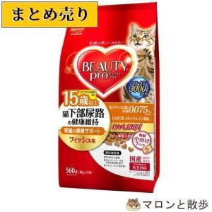 訳あり ★お得な3個まとめ売り★ ビューティープロ キャット猫下部尿路の健康維持 15歳以上 560g 猫 ドライ キャットフード 在庫処分 ◆賞味期限 2020年2月|hanasakajijii