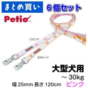訳あり お得な6個セット★Petio ペティオ シンプルクロス リード 25 大型犬用 ピンク 【在庫処分】|hanasakajijii