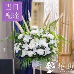 フラワーコンシェルジュが厳選した花屋の通夜 葬儀スタンド花 1段 19000円