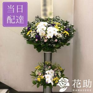 フラワーコンシェルジュが厳選した花屋の通夜 葬儀スタンド花 2段 21000円