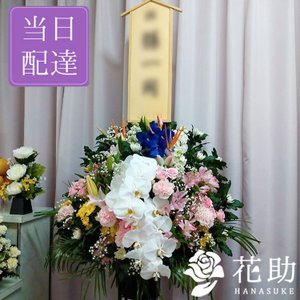 フラワーコンシェルジュが厳選した花屋の通夜 葬儀スタンド花 1段 22000円