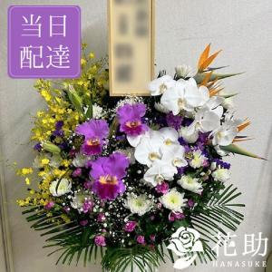 フラワーコンシェルジュが厳選した花屋の通夜 葬儀スタンド花 1段 25000円