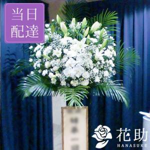 フラワーコンシェルジュが厳選した花屋の通夜 葬儀スタンド花 1段 27000円