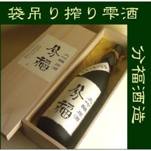 プレゼント ランキング ギフト 人気 日本酒:分福 大吟醸原酒 袋吊り搾り雫酒 1800ML (桐箱...