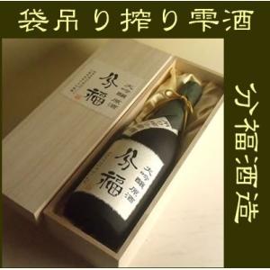 プレゼント ランキング ギフト 人気 日本酒:分福 大吟醸原酒 袋吊り搾り雫酒 720ML (桐箱入...