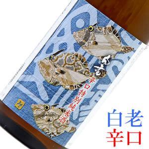お中元 プレゼント 2021 お酒 ランキング ギフト 白老(はくろう)辛口特別純米酒 カワハギラベ...