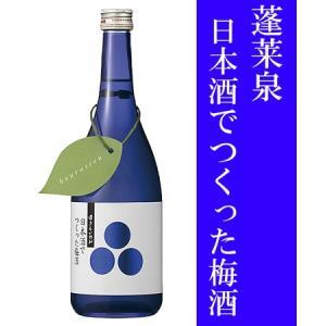 ●蓬莱泉(ほうらいせん)  日本酒でつくった梅酒 契約農家栽培梅使用 現在では焼酎やブランデーを使っ...