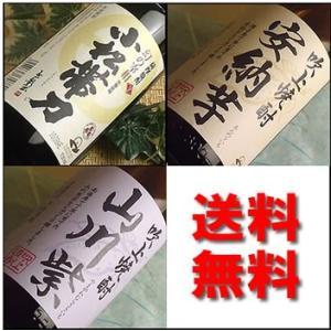 プレゼント ランキング ギフト 人気 焼酎:原料芋の違いが楽しめる!個性あふれる芋焼酎飲み比べ180...