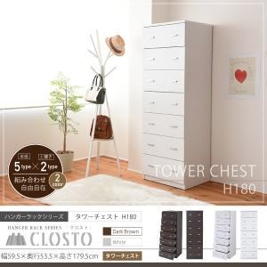 Closto ハンガーラックシリーズ タワーチェスト H180の写真
