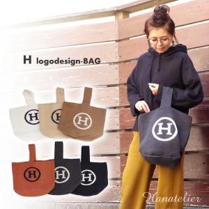 選べる6色★大人気!Hロゴニットのワンハンドル・トートバッグ、ニットバッグ、エコバッグ【宅配便・送料無料】bag043|hanatelier