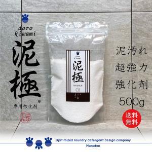 泥極 -dorokiwami- 500g 野球 ユニフォーム 泥汚れ 洗剤強化剤|クリーニング師が開...
