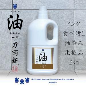油汚れ 専用 洗剤 食べ汚し インク ボールペン 油 abura 一刀両断 2kg | クリーニング師が開発 GWも出荷します!|hanaten
