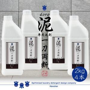 泥汚れ 専用 洗剤 野球 ユニフォーム 洗剤 土 泥 doro 一刀両断 2kg×4 送料無料 | ...