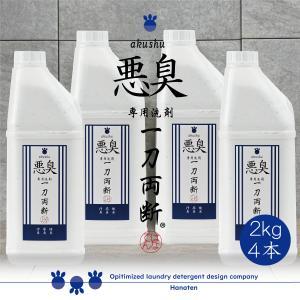 悪臭 -akushu- 一刀両断 2kg×4本 便臭 尿臭 ケトン臭 洗剤 クリーニング師が開発 送料無料 GWも出荷します!|hanaten