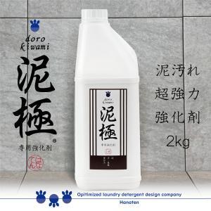 泥極 -dorokiwami- 2kg 野球 ユニフォーム 泥汚れ 洗剤強化剤|クリーニング師が開発