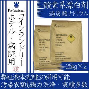 業務用 過炭酸ナトリウム 25kg 酸素系漂白剤 ホテル 病院 施設 送料無料