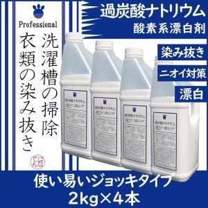 過炭酸ナトリウム 2kg×4本  酸素系漂白剤 洗濯槽 クリーナー