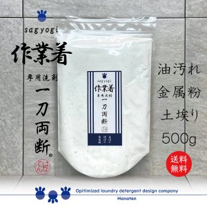 作業服 洗剤 つなぎ 油汚れ ガンコ汚れ 作業着 -sagyogi- 一刀両断 500g  送料無料 GWも出荷します!|hanaten