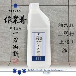 作業着 -sagyogi- 一刀両断 2kg 油 作業服 ワイシャツ 洗剤 クリーニング師が開発 GWも出荷します!|hanaten