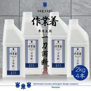 作業着 -sagyogi- 一刀両断 2kg×4本 油 作業服 ワイシャツ 洗剤 クリーニング師が開発 送料無料 GWも出荷します!|hanaten