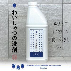 わいしゃつの洗剤 2000g えり そで 皮脂汚れ 化粧品 食べ汚し ワイシャツ  | クリーニング師が開発の画像