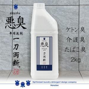 悪臭 -akushu- 一刀両断 2kg 便臭 尿臭 ケトン臭 洗剤 クリーニング師が開発 GWも出荷します!|hanaten