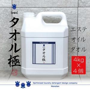 業務用 タオル極 4kg×4本 エステサロン・マッサージ店向け タオル専用洗剤 ニオイが気になる方へ 4/27-5/51は出荷不可 hanaten