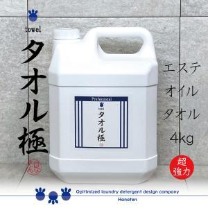 エステサロン マッサージ店向け  タオル専用洗剤 ニオイが気になる方へ 4kg タオル極 -towelkiwami- hanaten