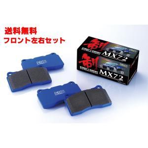 ENDLESS(エンドレス) MX72[フロント左右セット] IS F USE20 H19.12? 5000 [ブレーキパッド] RCP112MX72|hanatora