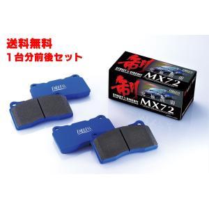 ENDLESS(エンドレス) MX72[1台分前後セット] フェアレディZ Z33 H14.8?H17.9 3500 [ブレーキパッド] EP236MX72 / EP389MX72|hanatora