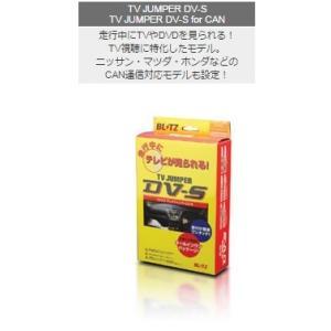 ブリッツ テレビジャンパー DV-S(スイッチ付タイプ) マツダ アクセラハイブリッド BYEFP 2013/11- 品番: TCBA-10 / 10648 hanatora