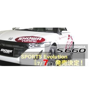 ショーワチューニング サスペンションキット スポーツ エボリューション-極- S660 JW5 2015/4- [サスキット] V0531-10B-00|hanatora