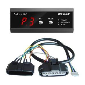Pivot (ピボット) 3-drivePRO ハーネスセット (3DP+TH-11A) 品番:3DP-11Aの商品画像|ナビ
