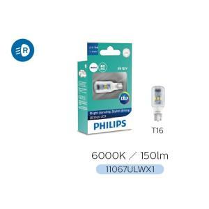 PHILIPS(フィリップス) アルティノン LED バックランプ 【T16 6000K】 品番:1...