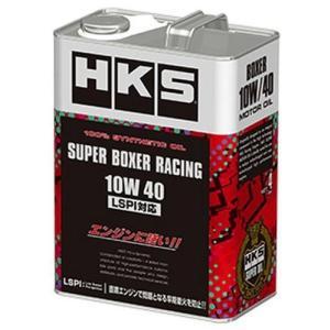 HKS スーパーレーシングオイル スーパーボクサーレーシング(SUPER BOXER RACING) 10W40 4L 品番:52001-AK131|hanatora
