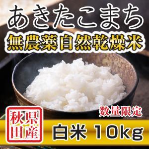 【新米予約】 白米 令和3年産新米 秋田県産 あきたこまち 無農薬自然乾燥米 10kg 農家直送|hanatsukafarm